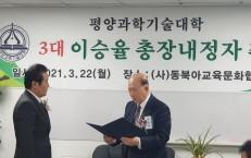 [이승율 중앙 직전회장]평양과학기술대학 총장 임명