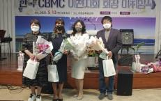 [이천지회] 회장 이.취임식 남매가 함께 이어가는 CBMC 사역
