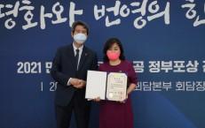 [뉴코리아지회] 국무총리 표창_박예영 회장(2021년 민간통일운동 유공 ...