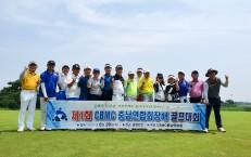 [충남연합회] 골프대회로 화합 다지다