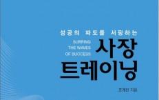 [도서 발간-사장 트레이닝]조계진 대표(분당한양지회)